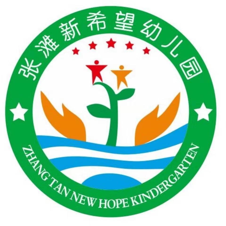 张滩镇新希望幼儿园