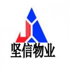 陕西安康坚信物业管理有限公司