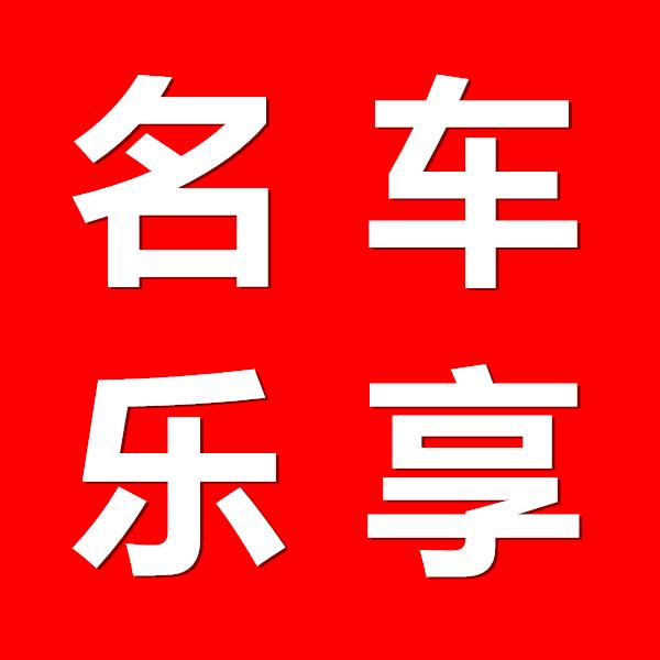安康乐享名驹汽车销售服务有限公司