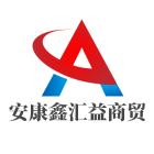 安康鑫汇益商贸有限公司