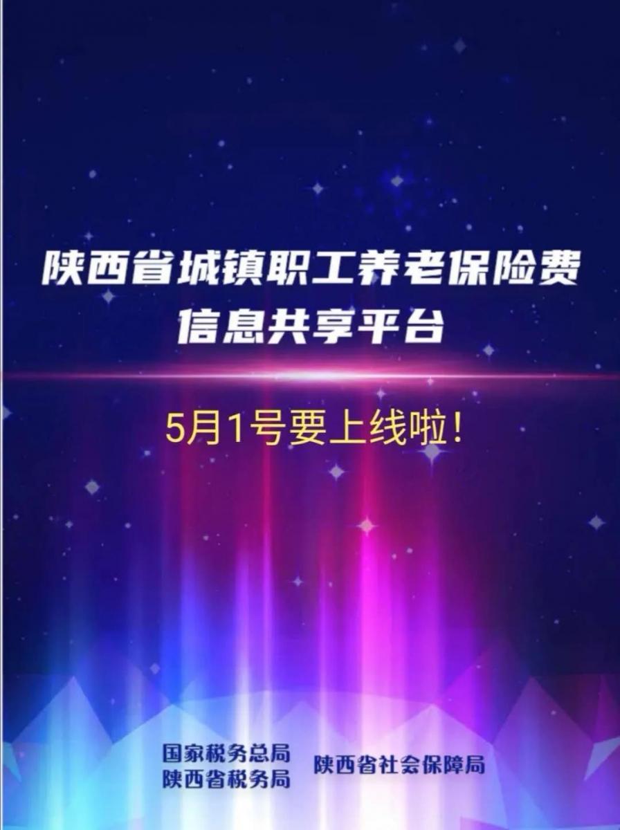 陕西省城镇职工养老保险费信息共享平台正式上线
