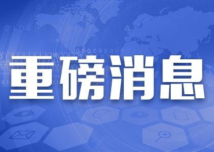 【惠民政策】好消息,有5项补贴可以领!