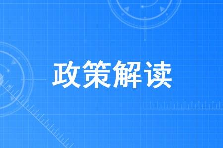 政策解读:高校毕业生就业创业政策全知道(一)