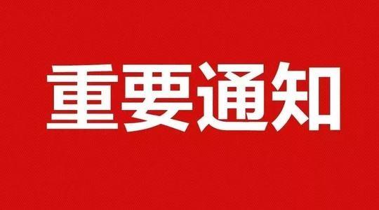 2020年陕西省事业单位公开招聘教师医疗卫生人员笔试卫生防疫事项公告