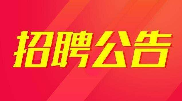 陕西省事业单位2020年面向西藏阿里生源高校毕业生公开招聘工作人员的公告