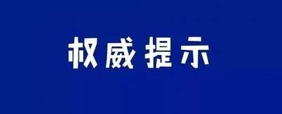 汉滨区新冠肺炎疫情联防联控工作指挥部发布重要通告