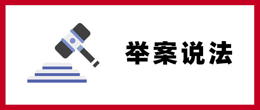 """【以案说法】放弃缴费,单位""""受罪""""!"""