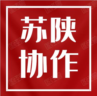 """【苏陕协作】常州武进:苏陕协作""""四个转变""""助力就业脱贫"""