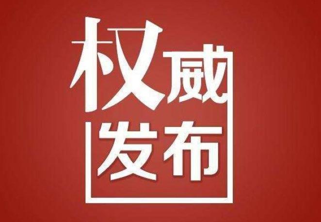 安康通报境外输入确诊病例刘某某防控处置有关情况