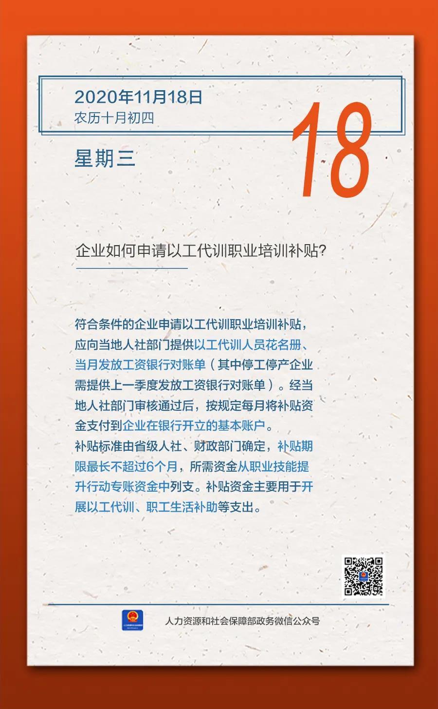 微信图片_20201119171546.jpg